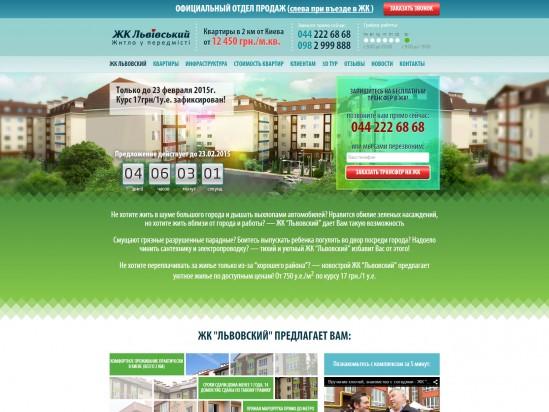 Продажа квартир контекстная реклама