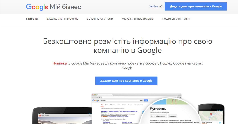Бесплатно разместите информацию о своей компании в Google