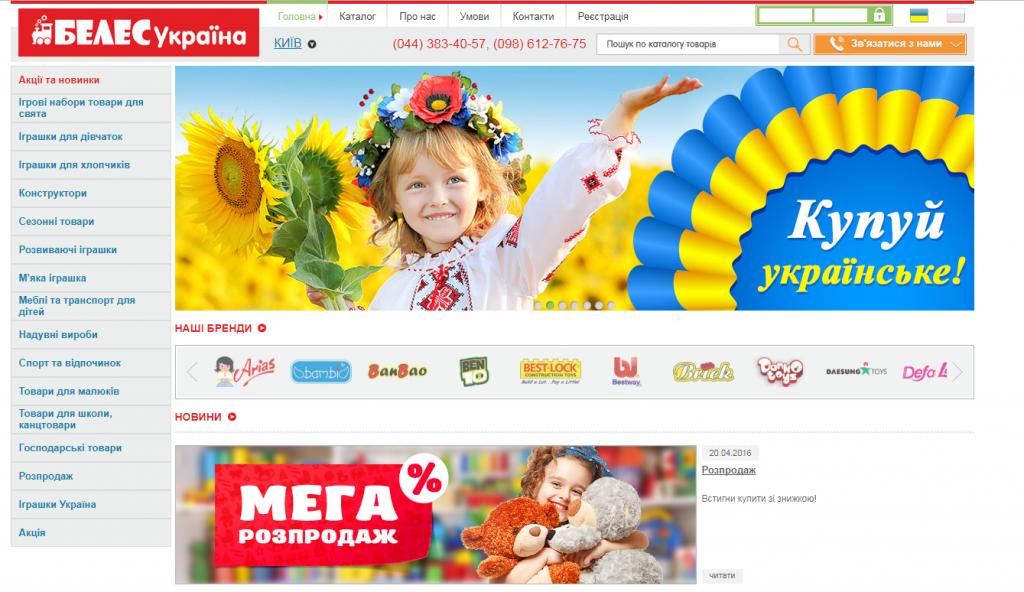 Предыдущий beles.com.ua