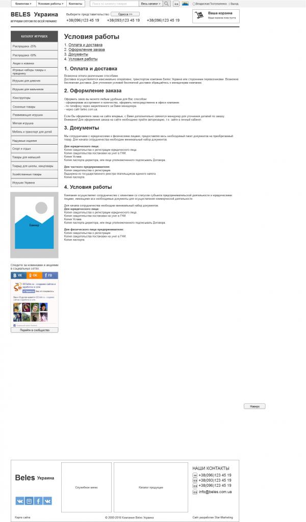 """Прототип страницы """"Условия работы"""" beles.com.ua"""