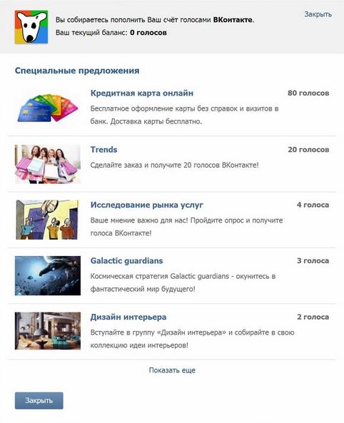 Оферы Вконтакте