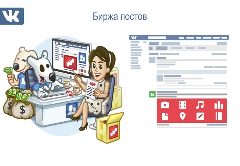Биржа постов Вконтакте