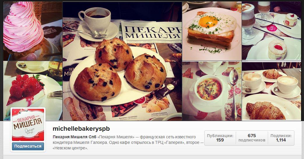Пример продвижения бизнес-аккаунта в Instagram