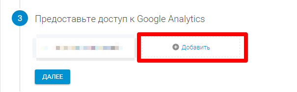 Как настроить импорт данных из Яндекс.Директ в Google.Analytics