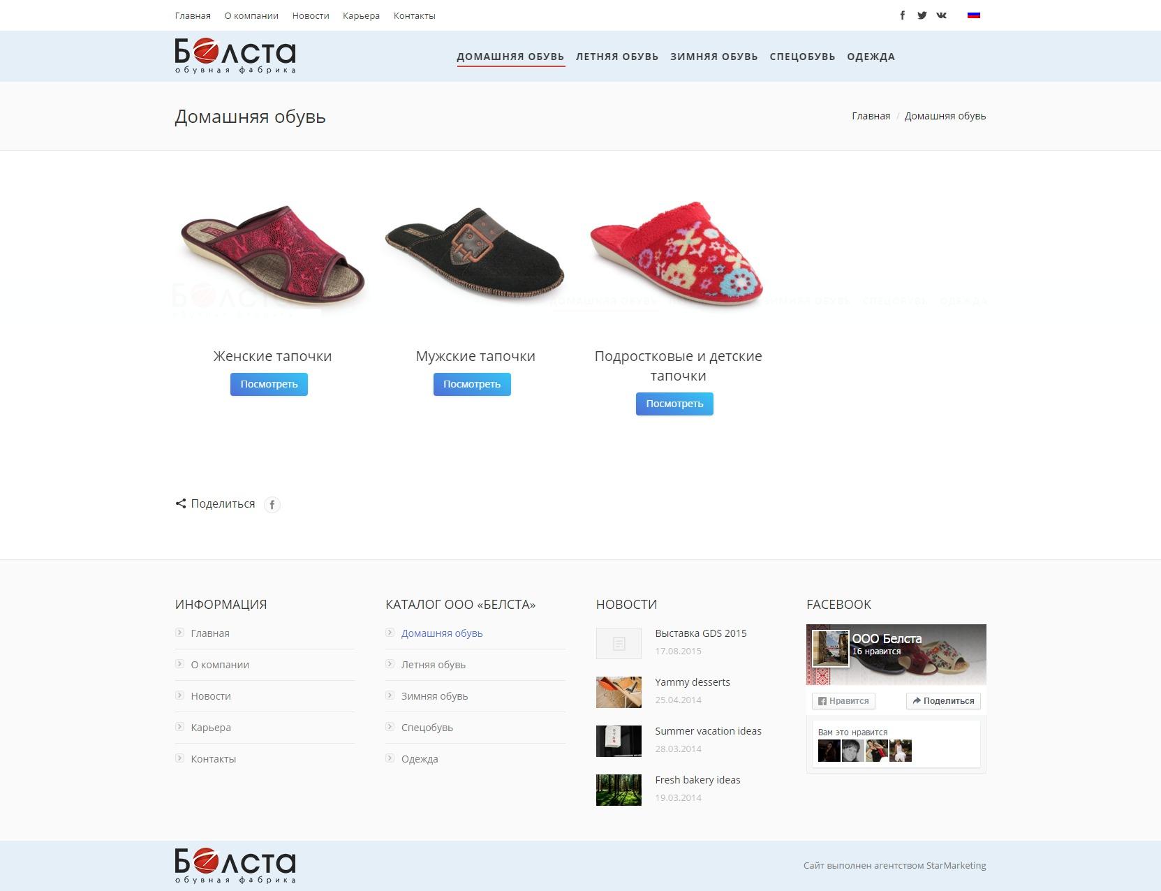 belsta_catalog