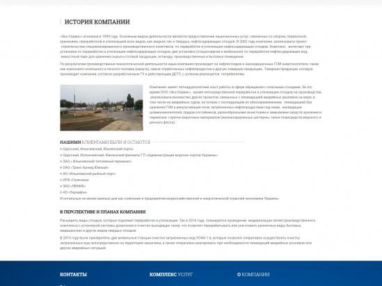 eco_history