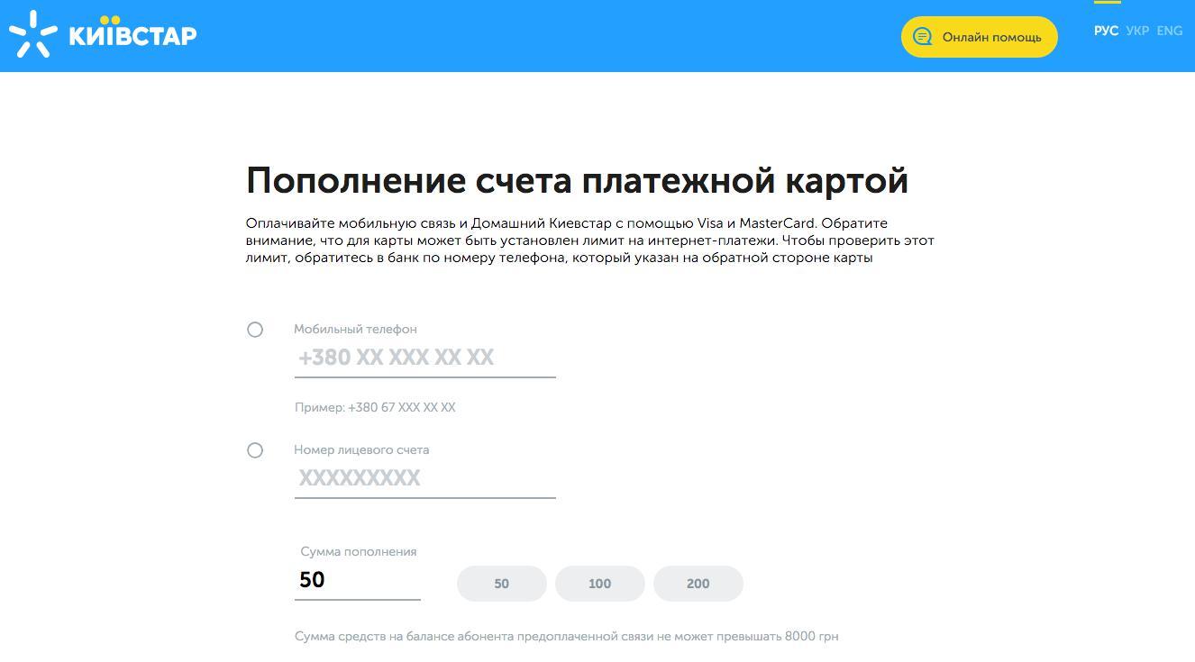 Аудит юзабилити сайта и платежной системы