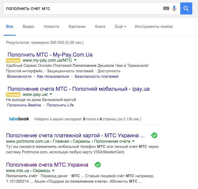 МТС в Google, характеристики сниппета.