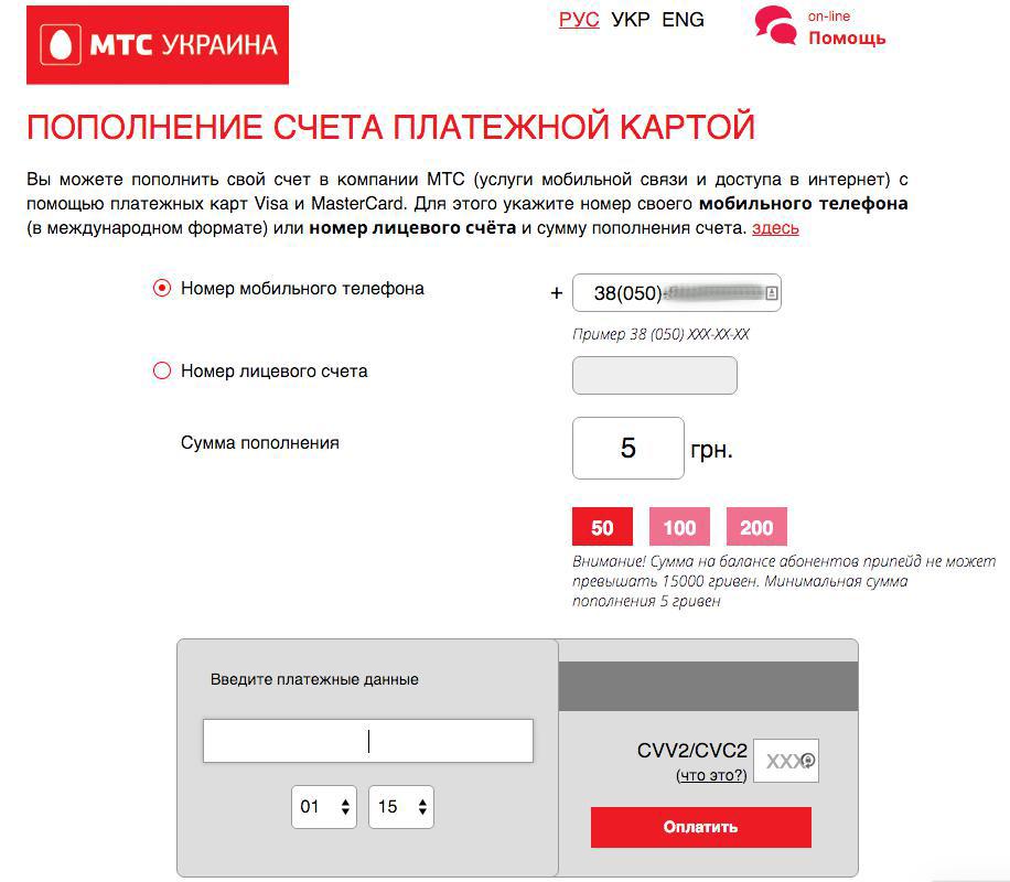 Размещение поля для ввода платежных данных на сайте