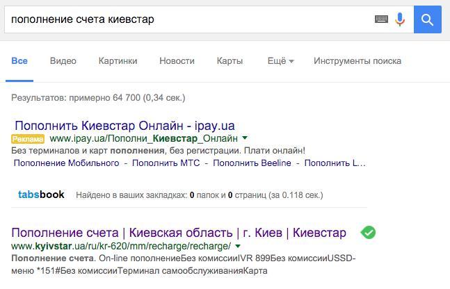 Продвижение Киевстар в поисковой системе
