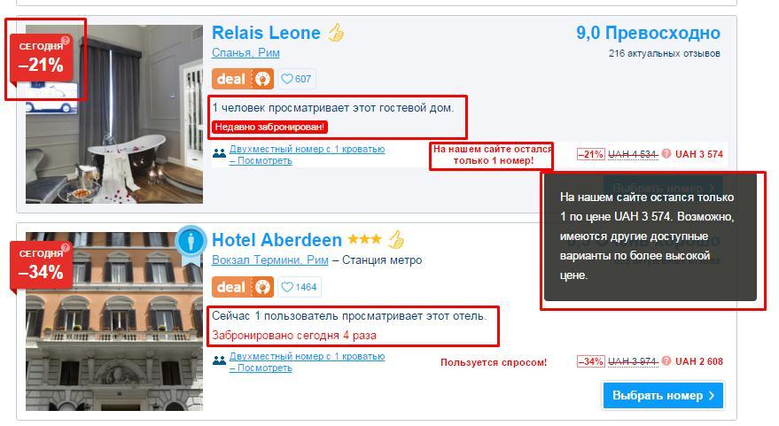 Bookingcom - акции с ограниченным временем и всплывающие окна на сайте