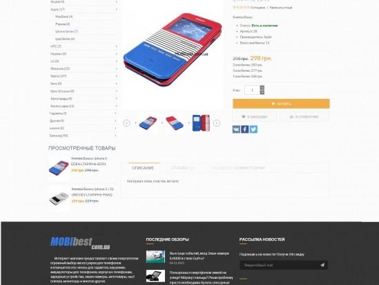 mobibest_star-marketing_e-commerce_goods