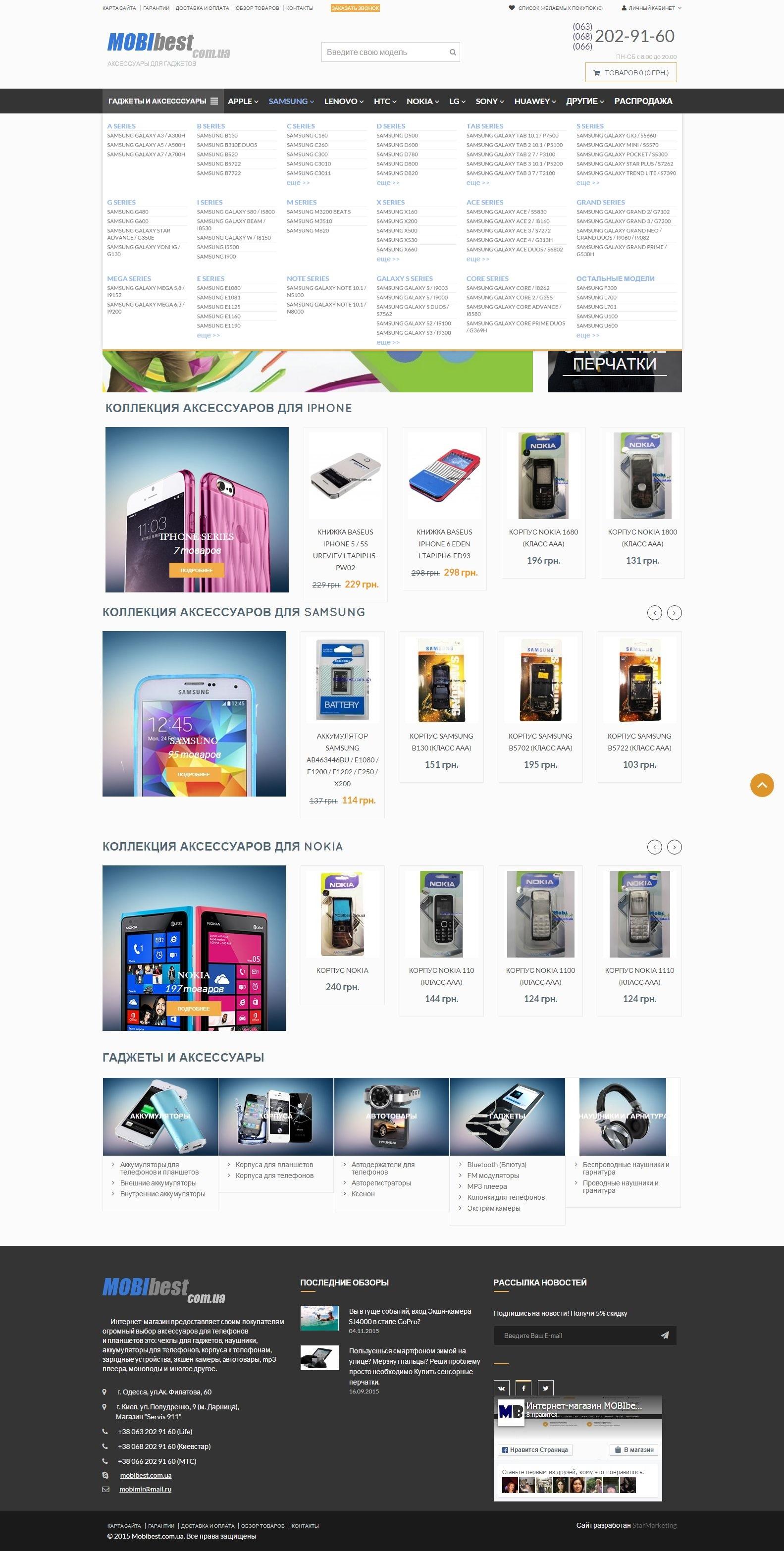 mobibest_star-marketing_e-commerce_second_menu