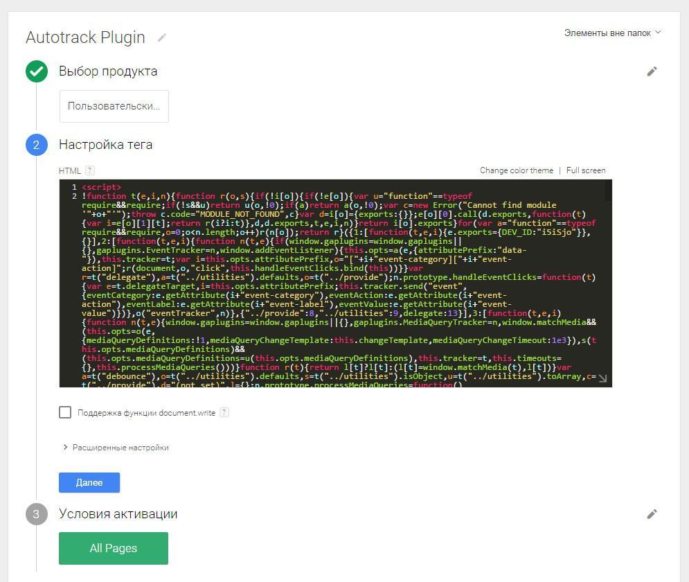 Добавить код плагина и скрипт в Autotrack Plugin типа Пользовательский html-тег