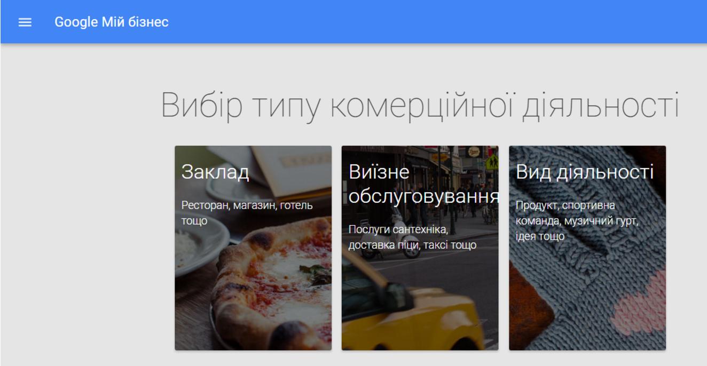 Google Мой Бизнес: Выбор типа коммерческой деятельности