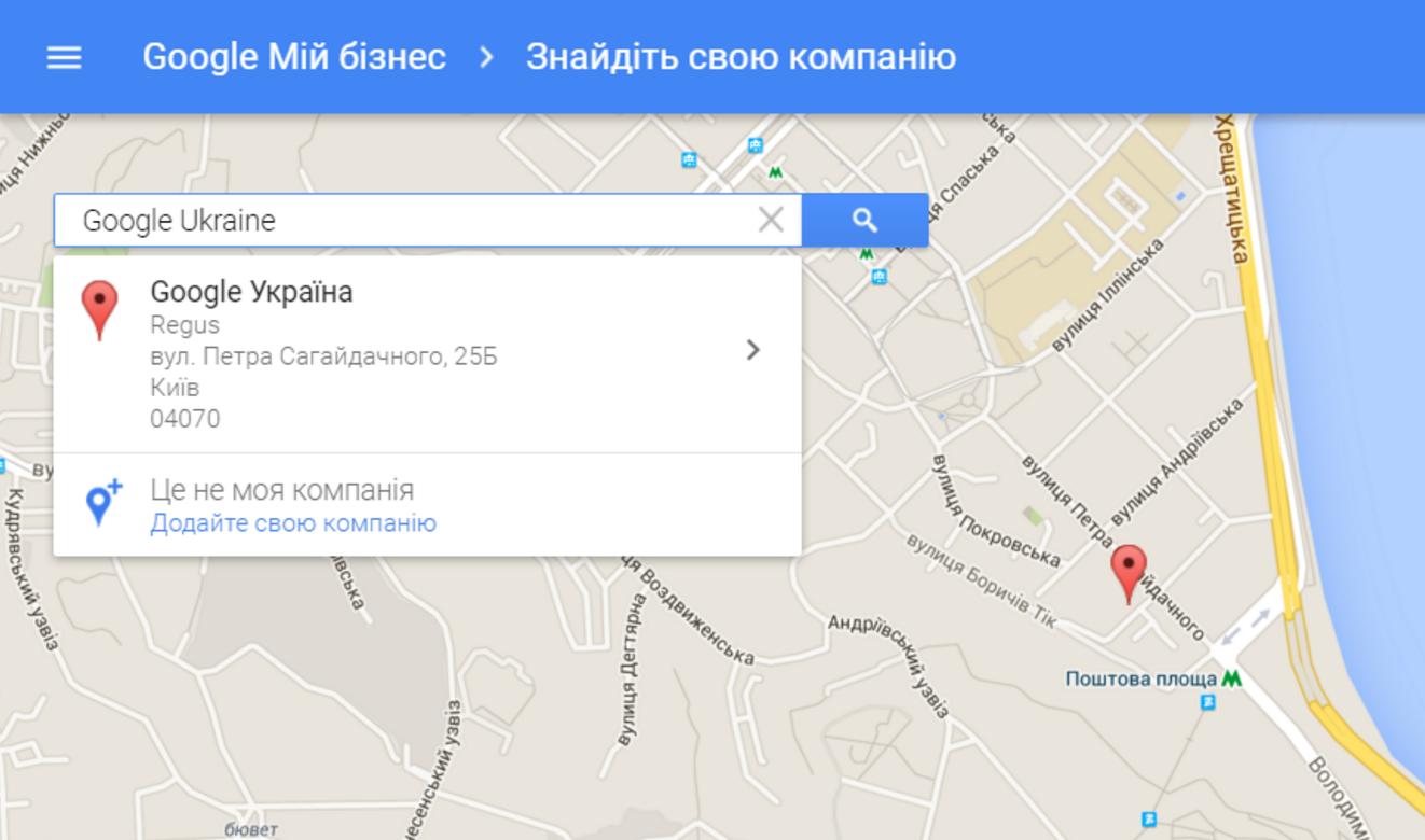 Google Мой Бизнес: Найдите свою компанию