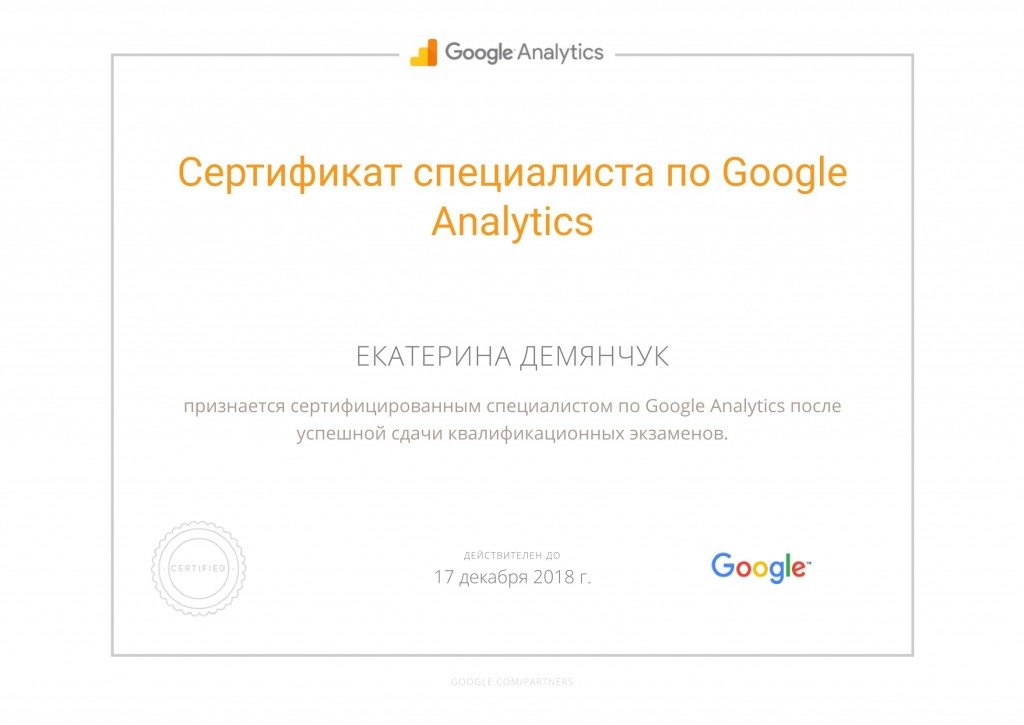 Google Partners - Certification-1