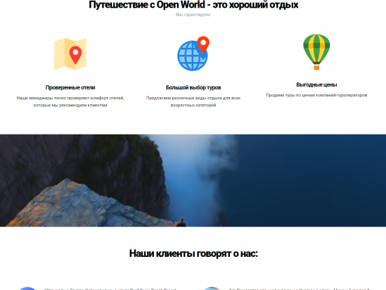 FireShot Capture 253 - Главная I OpenWorld - https___openworld.od.ua_-min