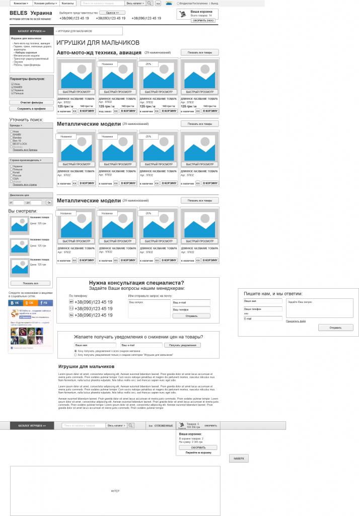 Прототип каталога beles.com.ua
