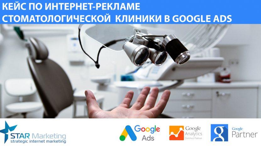 Интернет-реклама стоматологической клиники