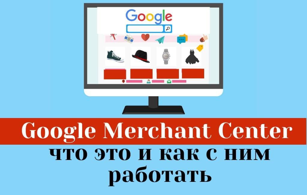 Что такое Google Merchant Center и как с ним работать