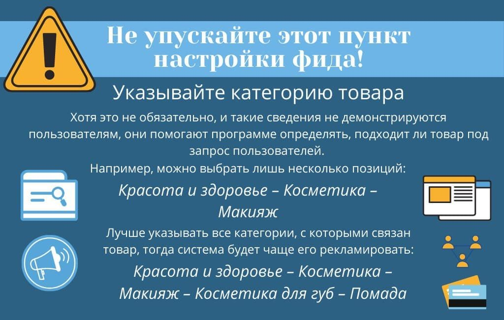 Настройка фида Гугл Мерчант