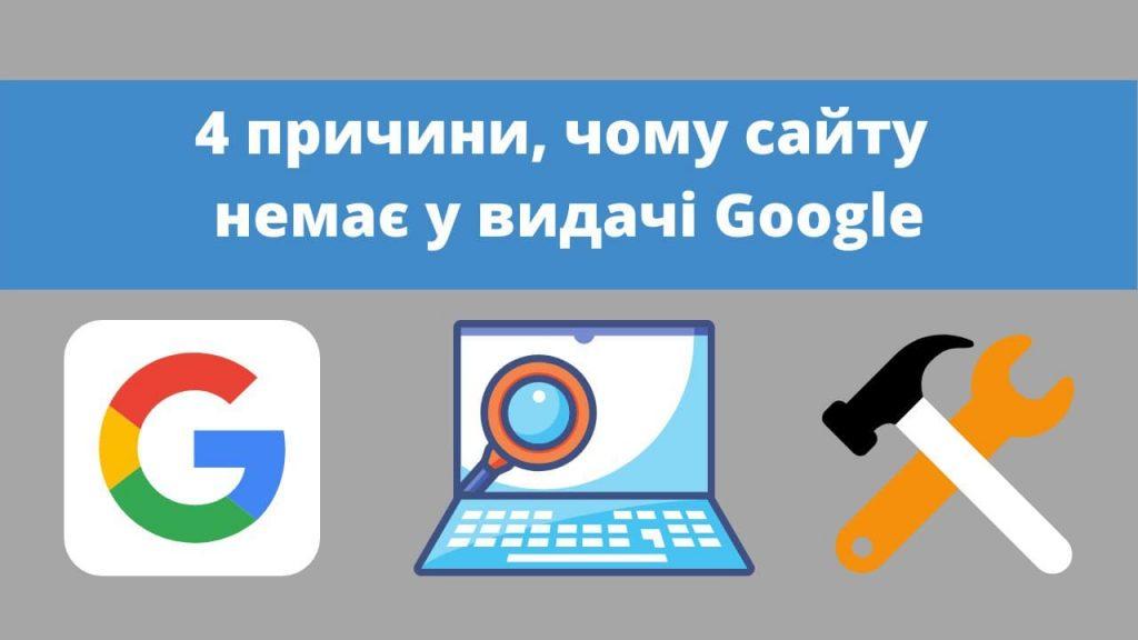 4 причини чому сайту немає в видачі Google