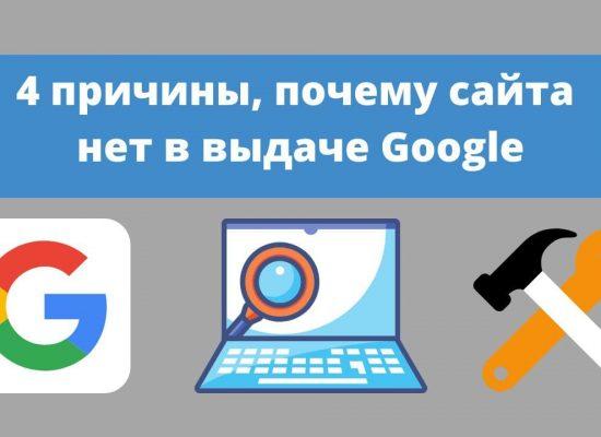 4 причины почему сайта нет в выдаче Google