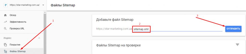 Добавление карты сайта через Google Search Console