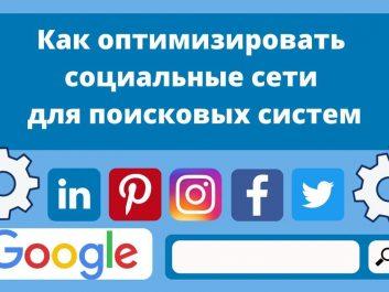 Как и зачем оптимизировать социальные сети для поисковых систем