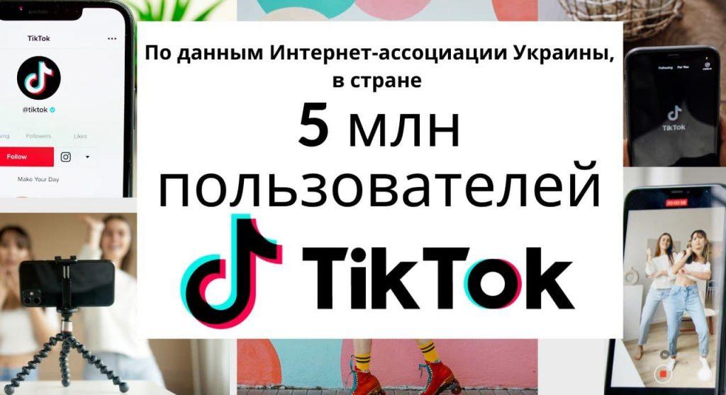 На 2021 год в Украине около 5 миллионов пользователей Tik Tok