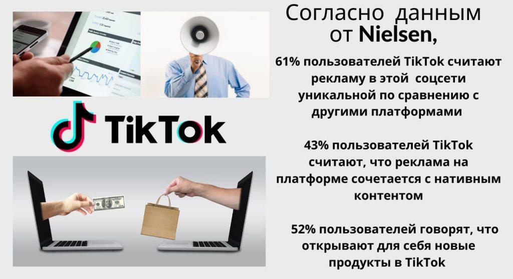 Особенности рекламы в Тик Ток
