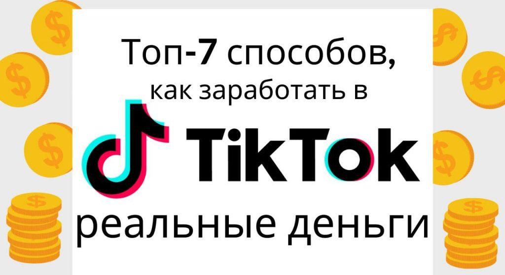 ТОП 7 способов как заработать реальные деньги в Tik Tok