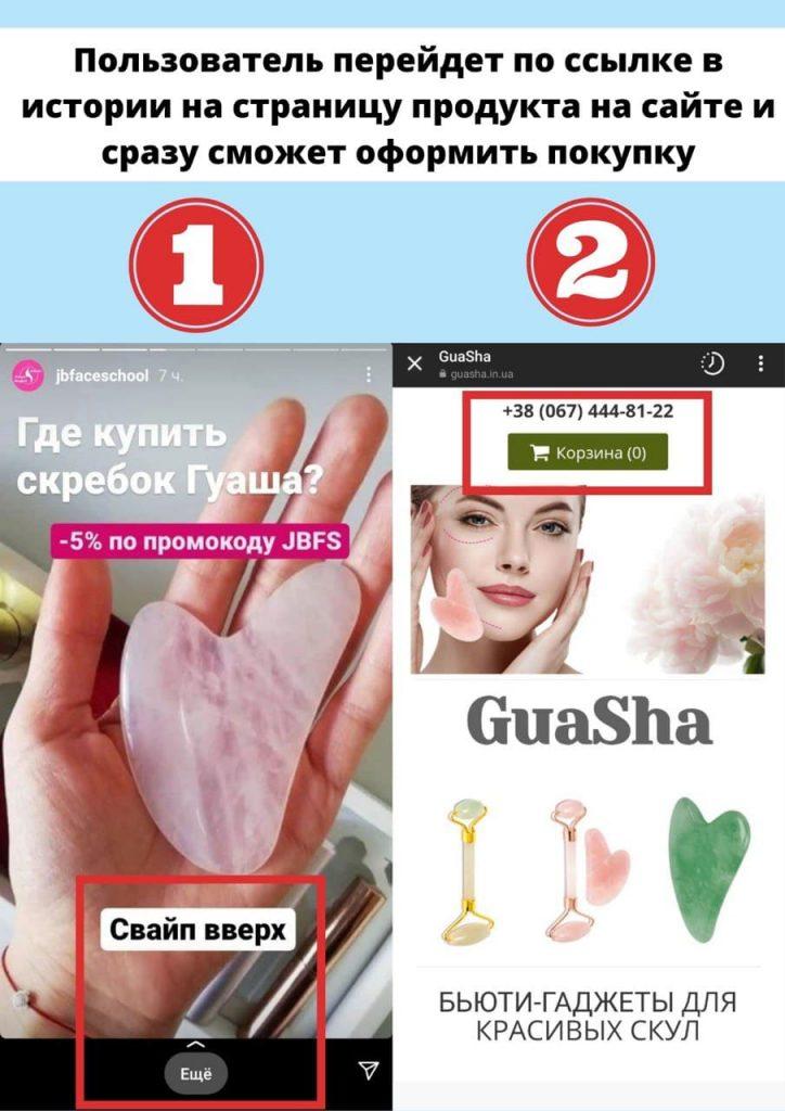Пользователь перейдет по ссылке в истории на страницу продукта на сайте и сразу сможет оформить покупку