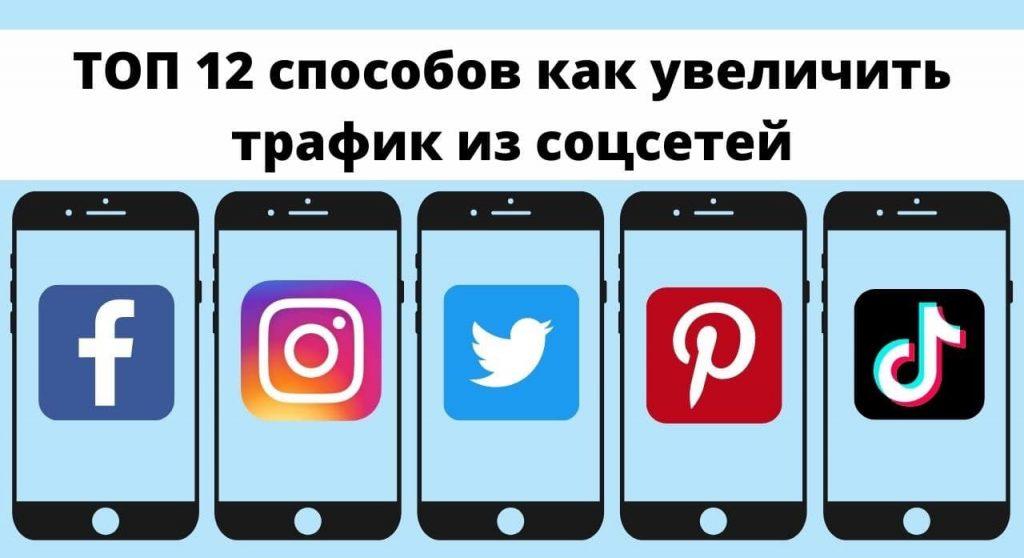 ТJG 12 способов как увеличить трафик из социальных сетей